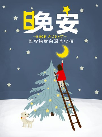original illustration fresh literary good night girl month dog starry day sign poster illustration image