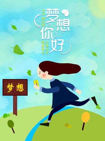 original illustration hello dream literary small fresh girl day sign poster llustration image illustration image