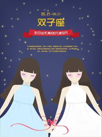 Gemini constellation poster Twin birthday, Offer, Illustration, Starry Sky illustration image