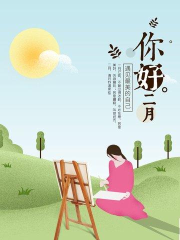 オリジナルイラスト2月こんにちは2月こんにちは2月こんにちはポスター イラストレーション画像