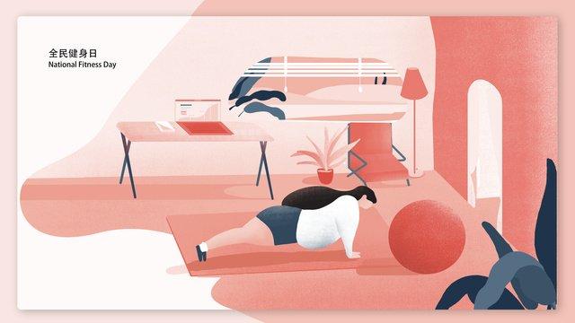 Tên đầy đủ thể dục ngày thao minh họa ban đầuNgày  Hội  Thể PNG Và PSD illustration image