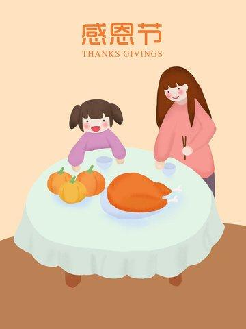 간단한 어머니와 딸 가족 칠면조 호박 원래 그림 크리 에이 티브 귀여운 추수 감사절 포스터 삽화 소재