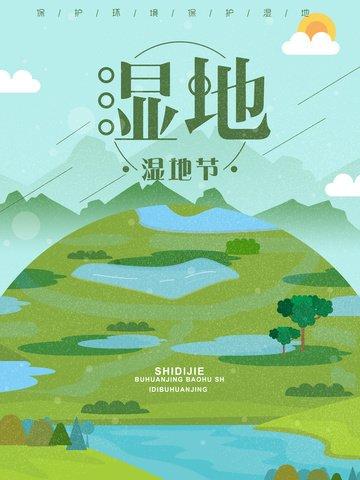 オリジナルイラスト湿地祭りポスターデザイン イラストレーション画像