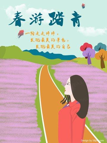 봄 여행 독창적 인 일러스트레이션 포스터 그림 이미지
