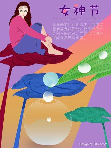 3 8 womens day original illustration design illustration image