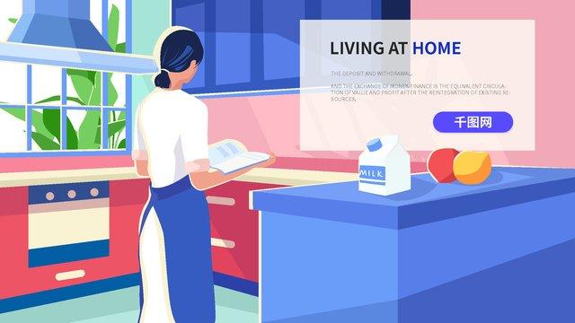 flat wind home life reading girl kitchen female vector illustration llustration image