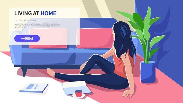 Flat wind home life reading girl room female vector illustration llustration image illustration image