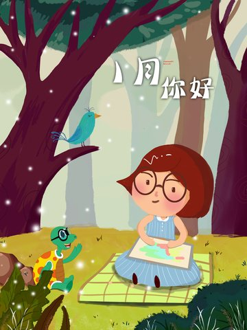 작은 신선한 1 월 안녕하세요 어린 소녀와 거북 만화 그림 삽화 소재
