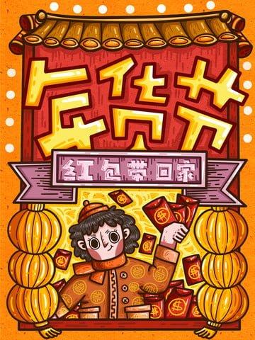 Cartoon illustration of little boy holding red envelope at new year festival, Commercial, Poster, Large Poster illustration image