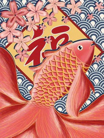 珊瑚紅復古中國風迎接新年的錦鯉 插畫素材