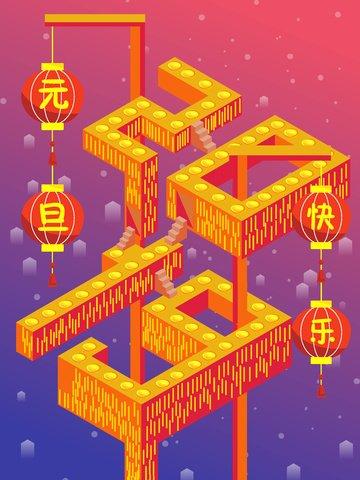 Năm mới 2019 chúc mừng 25d vector minh họaLễ  Hội  Lễ PNG Và Vector illustration image