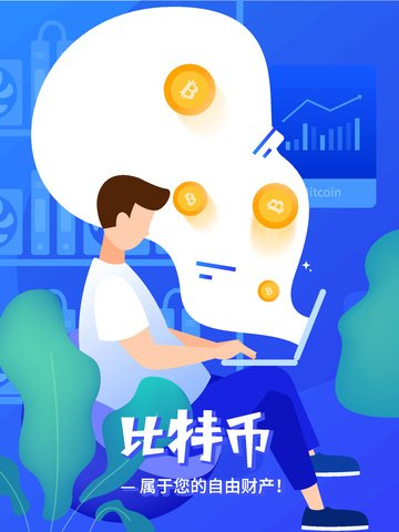Flat wind financial bitcoin play digital coin llustration image illustration image
