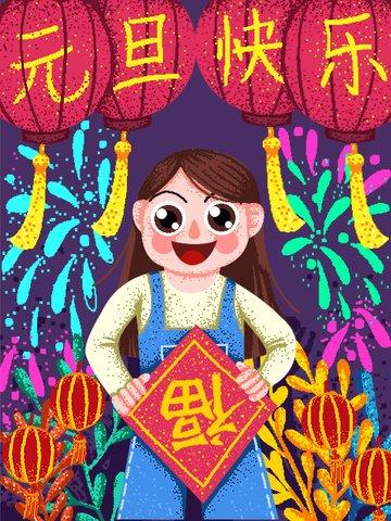 chúc mừng năm mới girl fu lantern fireworks 80s pixel Hình minh họa