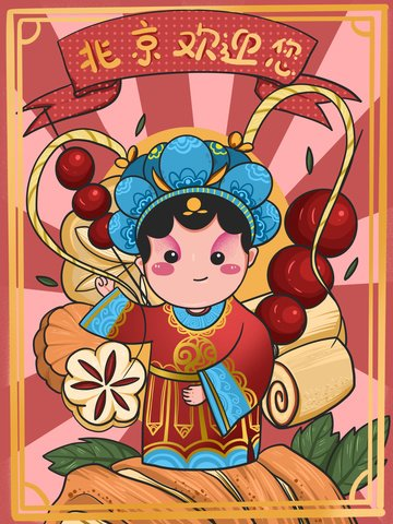 Impression of chinas beijing chaoman cartoon strokes wind cute illustration, Impression Of China, Peking Opera, Candied Fruit illustration image