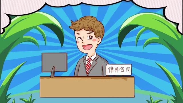 national lawyer consultation day 질문이 있으면 변호사와상의하십시오 삽화 소재 삽화 이미지