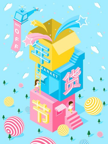 New years e-commerce merchant taobao 2.5d vector illustration promotion small fresh, New Year Festival, E-commerce, Taobao illustration image