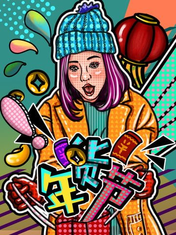 new years day popper graffiti commodity promotion discounts illustration image