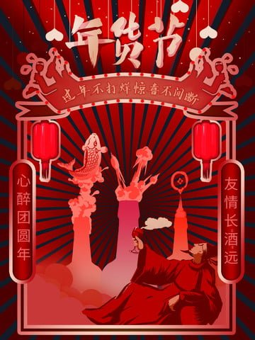 new years day big character newspaper wine shopping courtesy and li bai song illustration llustration image