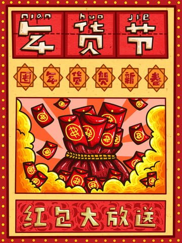 new years day red packets big retro poster llustration image