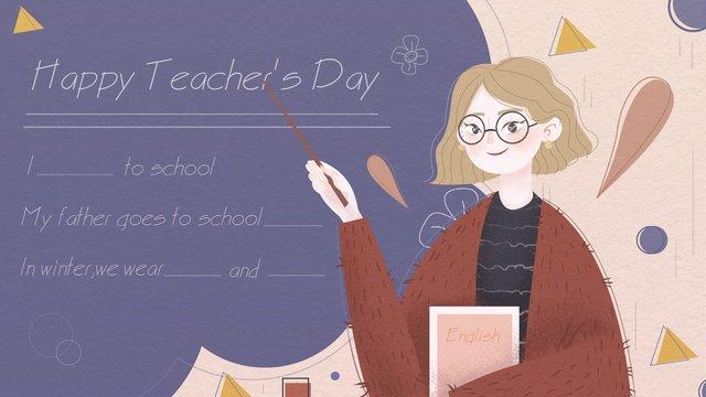 Оригинальная небольшая свежая иллюстрация happy teachers day Ресурсы иллюстрации