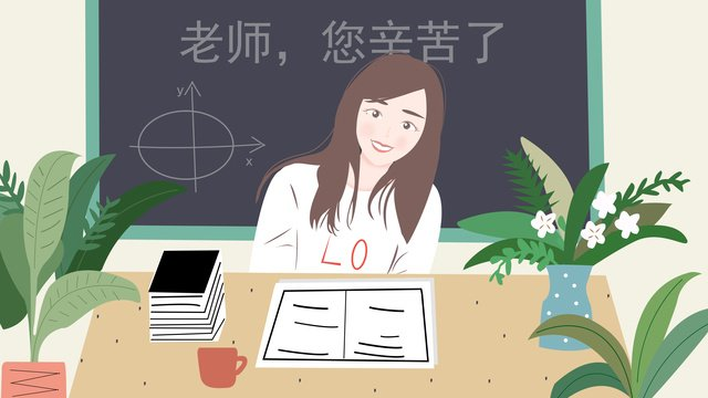 Teachers day teacher you have worked hard classroom classmates warm thanksgiving illustration, Teachers Day, Teacher, Thanks For Your Work Teacher illustration image