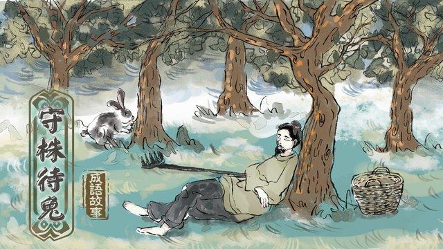 ウサギのイディオム物語漢方画インク子供のイラスト教育への従順ウサギを待っています  イディオム物語  中国絵画 PNGおよびPSD illustration image
