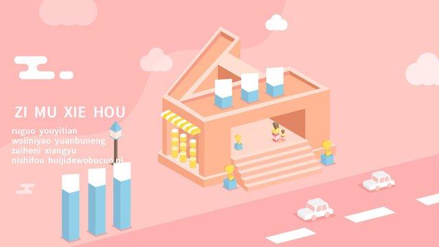 Small fresh 25d letter a building scene illustration llustration image illustration image
