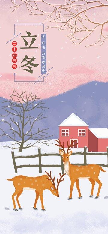 lidong 24th festival 스노우 마운틴 포레스트 컨트리 빌라 삽화 소재