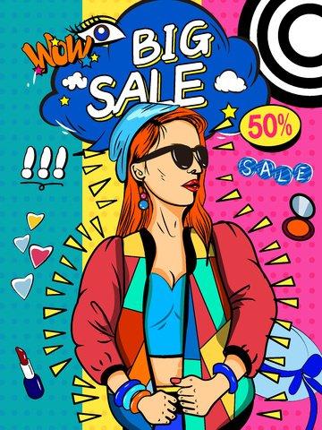 만화 팝 taobao 쇼핑 축제 미친 할인 특별 이벤트 일러스트 레이션 삽화 소재