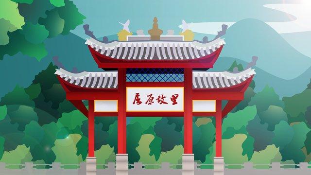 中國風歷史建築屈原故里牌坊 插畫素材 插畫圖片