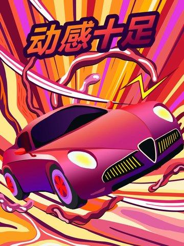 रंगीन और कार चित्रण चित्रण छवि चित्रण छवि