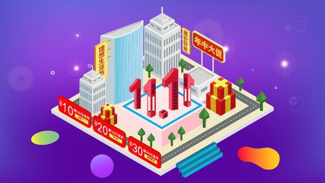 double eleven Double Twelve E-commerce shopping, Crazy, 2 5d, Discount illustration image