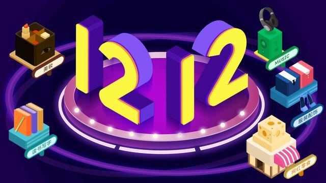 2.5d double twelve trend festival year-end big promotion, Double Eleven, Double Twelve, Year-end Promotion illustration image
