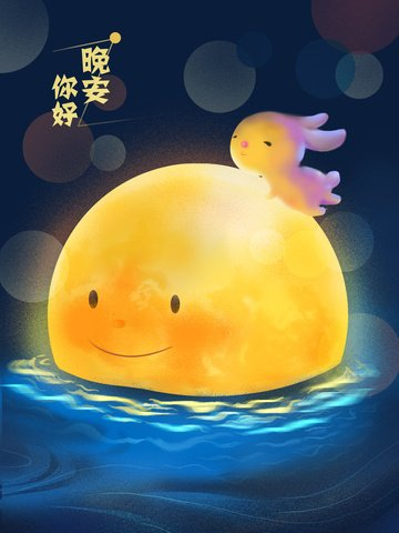 Good night hello moon breathable yellow cute rabbit illustration, Good Night, Hello, Moon illustration image
