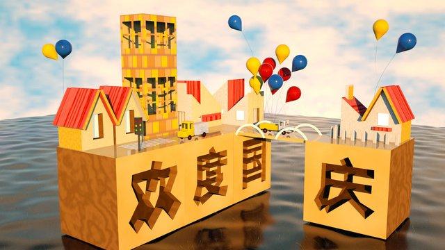 C4d kỷ niệm quốc khánh 3d nhỏ minh họaChúc  Mừng  Ngày PNG Và PSD illustration image