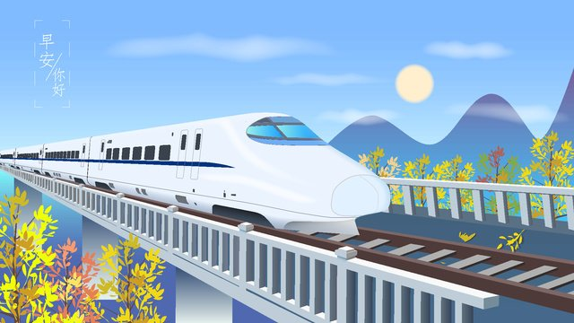 High-speed rail along the road landscape vector illustration, High-speed Rail, In The Morning, Set Sail illustration image