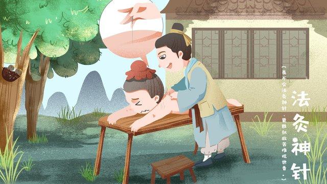 成語故事之法灸神針 插畫素材