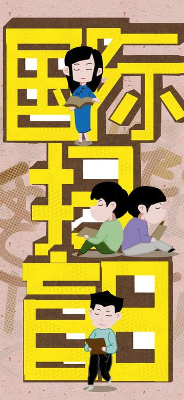 국제 문해의 날의 날 삽화 소재