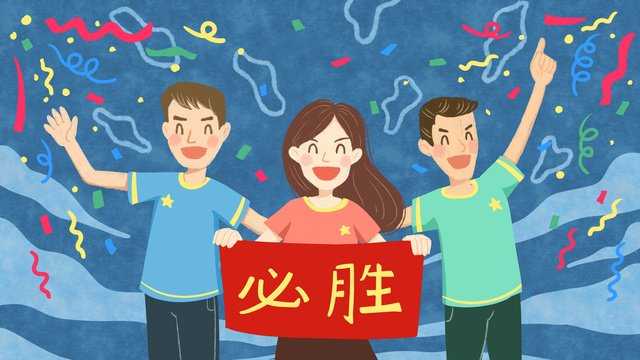 Cheering for athletes and, Motion, Asian Games, Illustration illustration image