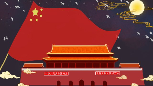 Welcome to the 11th national day llustration image illustration image