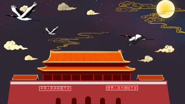 Празднование 11 го Национального дня Ресурсы иллюстрации