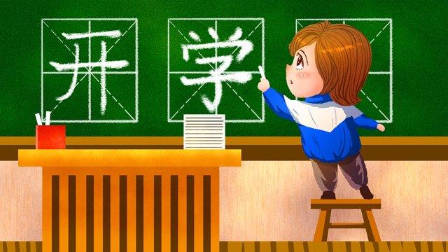 Escola estação dos desenhos animados bonito adolescente crianças sala de aula lousa ilustração tom mornoTemporada  De  Abertura PNG E PSD illustration image