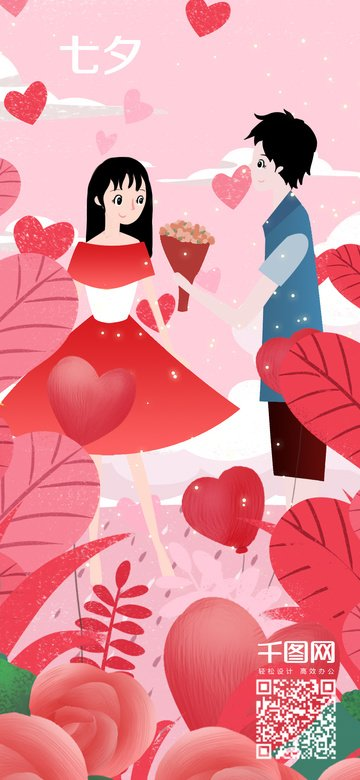 Simple fresh beautiful romantic love chinese valentines day illustration llustration image