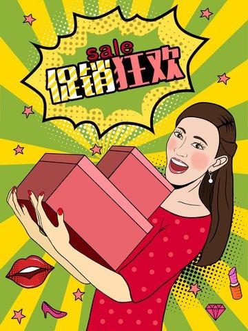 taobao 카니발 전자 상거래 축제 포스터 프로모션 쇼핑 팝 바람 삽화 소재 삽화 이미지