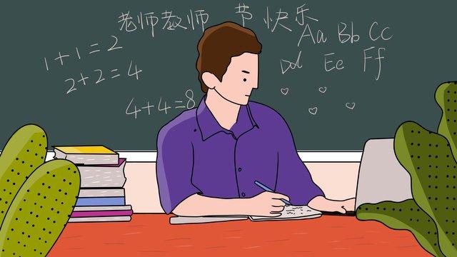 happy teachers day先生が宿題を変えました イラスト素材 イラスト画像