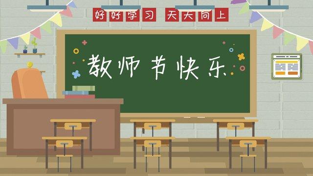 beautiful and fresh cartoon education classroom teachers day happy illustration llustration image