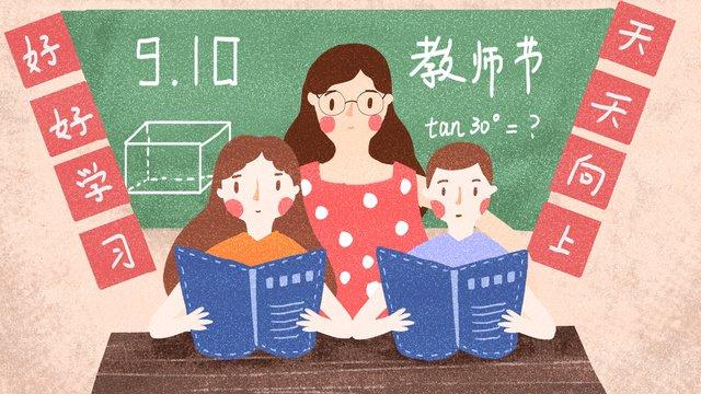 Teachers day study well every, Teachers Day, September 10, Gardener illustration image