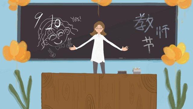 teachers day happy illustration llustration image