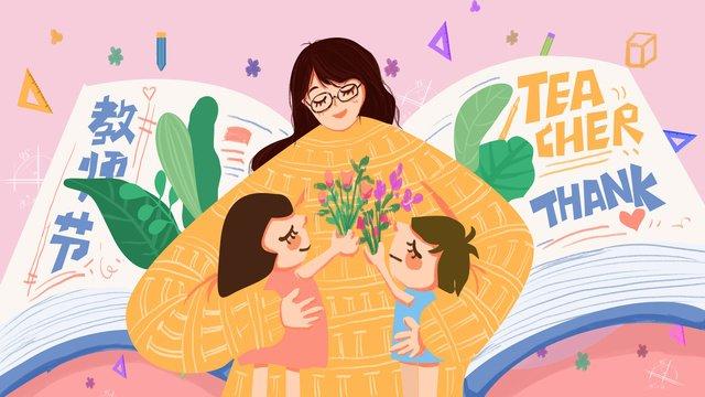 感謝祭の先生の日の暖かいフラットイラスト イラストレーション画像