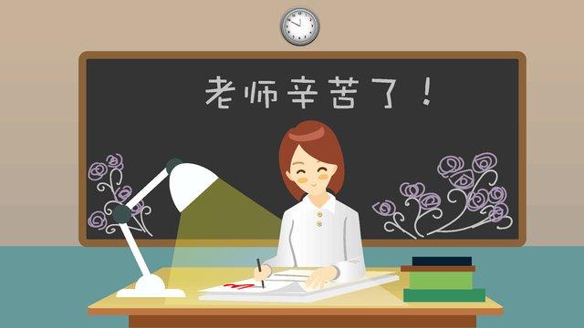 教師節老師矢量插畫 教師節快樂 插畫素材